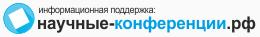Научные-конференции.РФ