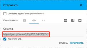 Получение ссылки на Google Forms