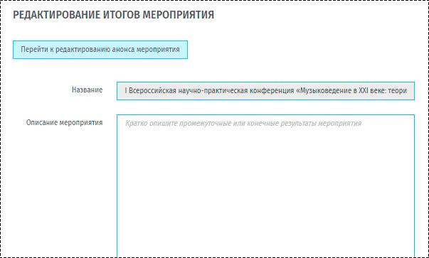 Информируйте пользователей о принятых заявках или окончательных результатах мероприятия на странице итогов.