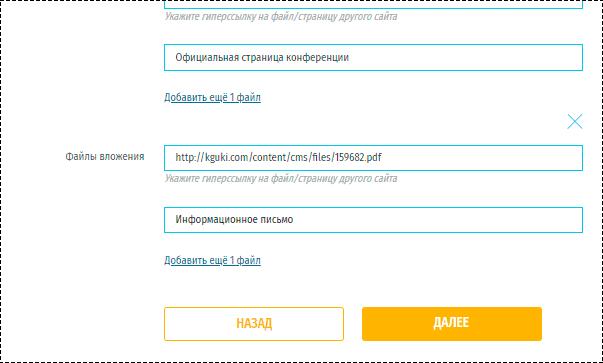 Разместите ссылки на файлы информационного письма, требований к оформлению статей.