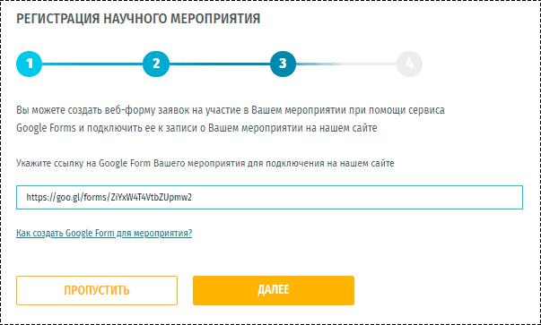 Место для указания ссылки на форму заявок, созданную при помощи сторонних сервисов.