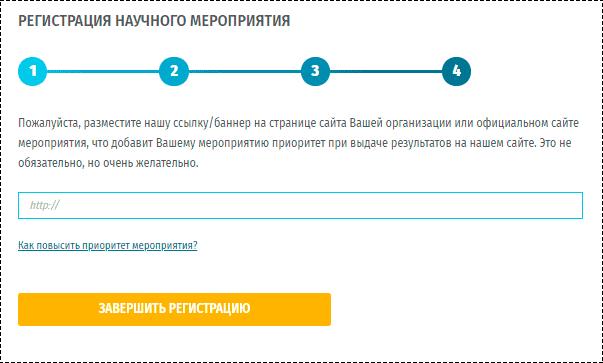 Мероприятию будет установлен приоритет (1 ед.), если на официальном сайте мероприятия будет размещена наша ссылка.